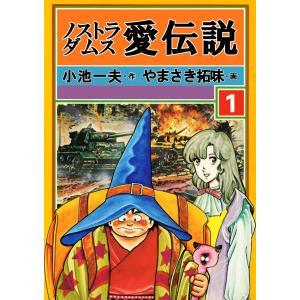 ノストラダムス・愛伝説 (1) 電子書籍版 / やまさき拓味/小池一夫|ebookjapan