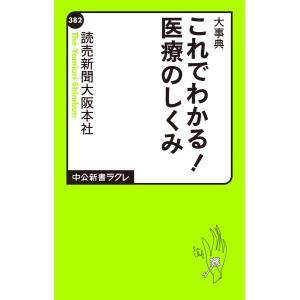 大事典 これでわかる! 医療のしくみ 電子書籍版 / 著:読売新聞大阪本社|ebookjapan