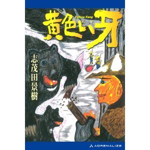 黄色い牙 電子書籍版 / 著:志茂田景樹|ebookjapan