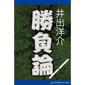 勝負論 電子書籍版 / 著:井出洋介|ebookjapan