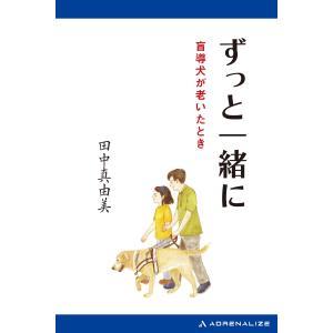 ずっと一緒に 盲導犬が老いたとき 電子書籍版 / 著:田中真由美|ebookjapan