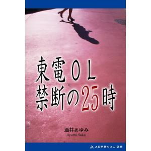 東電OL禁断の25時 電子書籍版 / 著:酒井あゆみ ebookjapan
