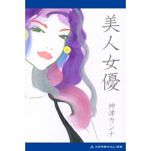 美人女優 電子書籍版 / 著:神津カンナ ebookjapan