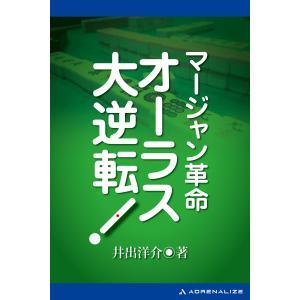 マージャン革命 オーラス大逆転! 電子書籍版 / 著:井出洋介|ebookjapan