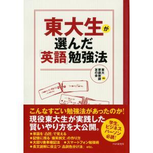 東大生が選んだ「英語」勉強法 電子書籍版 / 編著:東大家庭教師友の会 ebookjapan