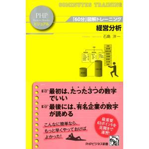 「60分」図解トレーニング 経営分析 電子書籍版 / 著:石島洋一 ebookjapan