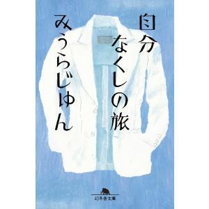 自分なくしの旅 電子書籍版 / 著:みうらじゅん|ebookjapan