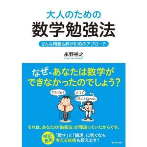 【初回50%OFFクーポン】大人のための数学勉強法 電子書籍版 / 永野裕之 ebookjapan