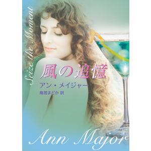 風の追憶 電子書籍版 / アン・メイジャー 翻訳:鳥居まどか ebookjapan
