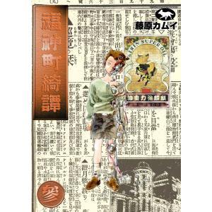 【初回50%OFFクーポン】福神町綺譚 (3) 電子書籍版 / 藤原カムイ ebookjapan