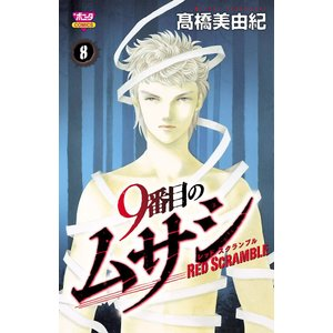 【初回50%OFFクーポン】9番目のムサシ レッドスクランブル (8) 電子書籍版 / 高橋美由紀