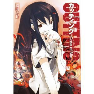 カッティング〜Case of Mio〜 電子書籍版 / 翅田大介/も|ebookjapan