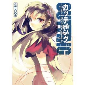 カッティング〜Case of Mio Entanglement〜 電子書籍版 / 翅田大介/も|ebookjapan