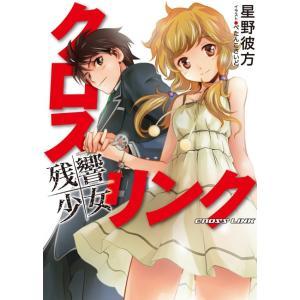 クロス・リンク〜残響少女 電子書籍版 / 星野彼方/ぺたんこさいど|ebookjapan