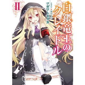白銀竜王のクレイドルII 電子書籍版 / ツガワトモタカ/ぽんじりつ ebookjapan