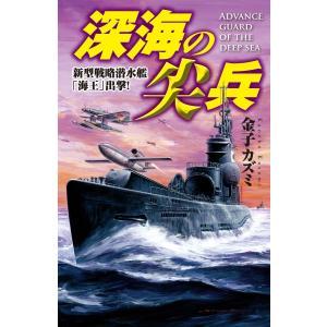 【初回50%OFFクーポン】深海の尖兵 電子書籍版 / 金子カズミ|ebookjapan