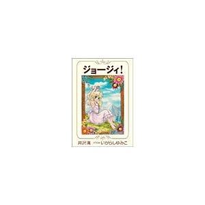 小説版 ジョージィ![2] 電子書籍版 / 井沢満/いがらしゆみこ|ebookjapan