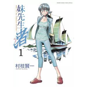 妹先生 渚 (1) 電子書籍版 / 村枝賢一 ebookjapan