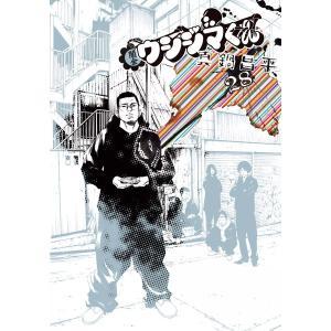 【初回50%OFFクーポン】闇金ウシジマくん (28) 電子書籍版 / 真鍋昌平 ebookjapan