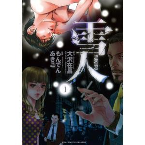 雪人 YUKITO (1) 電子書籍版 / 作:大沢在昌 画:もんでんあきこ|ebookjapan
