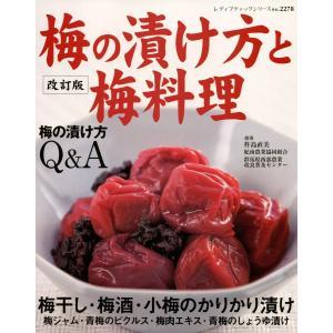 改訂版 梅の漬け方と梅料理 電子書籍版 / ブティック社編集部