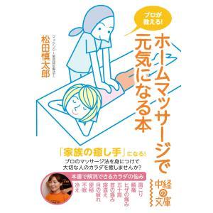 プロが教える! ホームマッサージで元気になる本 電子書籍版 / 著者:松田慎太郎|ebookjapan