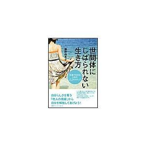 藤野由希子(著者) 出版社:CCCメディアハウス 提供開始日:2014/02/14 タグ:趣味・実用...