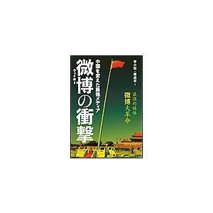李小牧(著者)/蔡成平(著者) 出版社:CCCメディアハウス 提供開始日:2014/02/14 タグ...