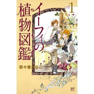 イーフィの植物図鑑 (1) 電子書籍版 / 奈々巻かなこ|ebookjapan