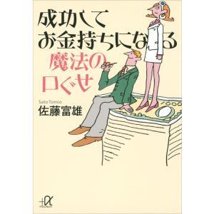 成功してお金持ちになる魔法の口ぐせ 電子書籍版 / 佐藤富雄 ebookjapan