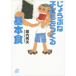 【初回50%OFFクーポン】じょうぶな子どもをつくる基本食 電子書籍版 / 幕内秀夫 ebookjapan