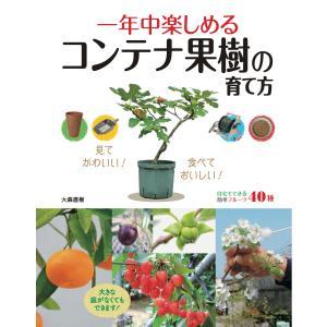 一年中楽しめるコンテナ果樹の育て方 電子書籍版 / 著:大森直樹|ebookjapan