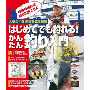 はじめてでも釣れる!かんたん釣り入門 電子書籍版 / 編著:ダイワ精工株式会社 ebookjapan