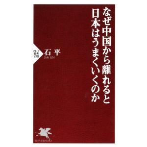 なぜ中国から離れると日本はうまくいくのか 電子書籍版 / 著:石平 ebookjapan