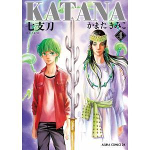KATANA (4) 七支刀 電子書籍版 / 著者:かまたきみこ|ebookjapan