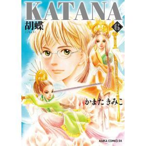 KATANA (6) 胡蝶 電子書籍版 / 著者:かまたきみこ|ebookjapan