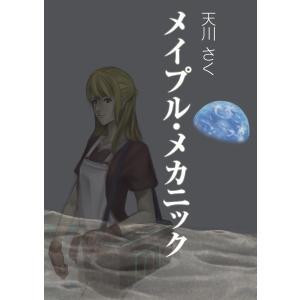 メイプル・メカニック 電子書籍版 / 天川さく|ebookjapan
