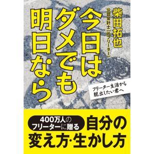 【初回50%OFFクーポン】今日はダメでも明日なら 電子書籍版 / 柴田拓也 ebookjapan