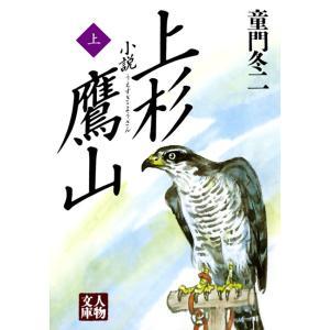 小説 上杉鷹山〈上〉 電子書籍版 / 童門冬二