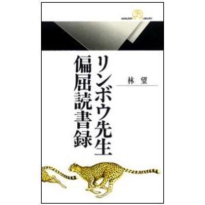 【初回50%OFFクーポン】リンボウ先生偏屈読書録 電子書籍版 / 林望 著|ebookjapan