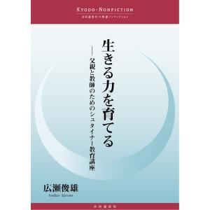 【初回50%OFFクーポン】生きる力を育てる 電子書籍版 / 広瀬俊雄 ebookjapan