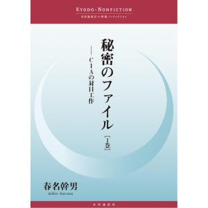 【初回50%OFFクーポン】秘密のファイル 1 電子書籍版 / 春名幹男 ebookjapan