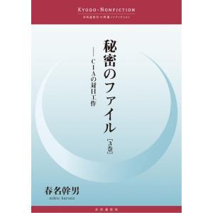【初回50%OFFクーポン】秘密のファイル 3 電子書籍版 / 春名幹男 ebookjapan