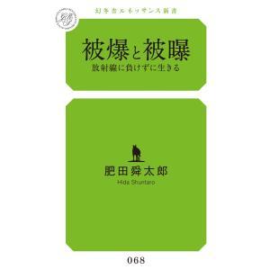 【初回50%OFFクーポン】被爆と被曝 電子書籍版 / 肥田舜太郎 ebookjapan