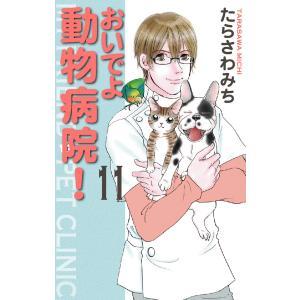 おいでよ 動物病院! (11) 電子書籍版 / たらさわみち|ebookjapan