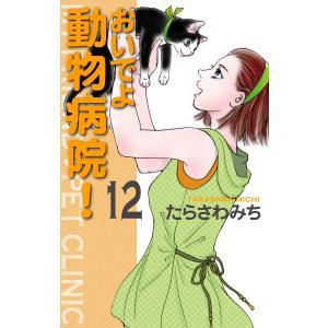 おいでよ 動物病院! (12) 電子書籍版 / たらさわみち|ebookjapan