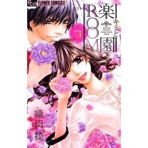 キミと楽園ROOM (1) 電子書籍版 / 織田綺|ebookjapan