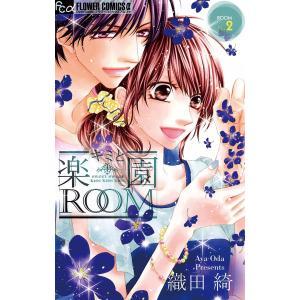 キミと楽園ROOM (2) 電子書籍版 / 織田綺|ebookjapan
