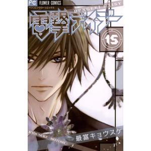 電撃デイジー (15) 電子書籍版 / 最富キョウスケ|ebookjapan