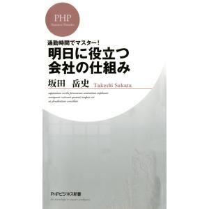 通勤時間でマスター! 明日に役立つ会社の仕組み 電子書籍版 / 著:坂田岳史